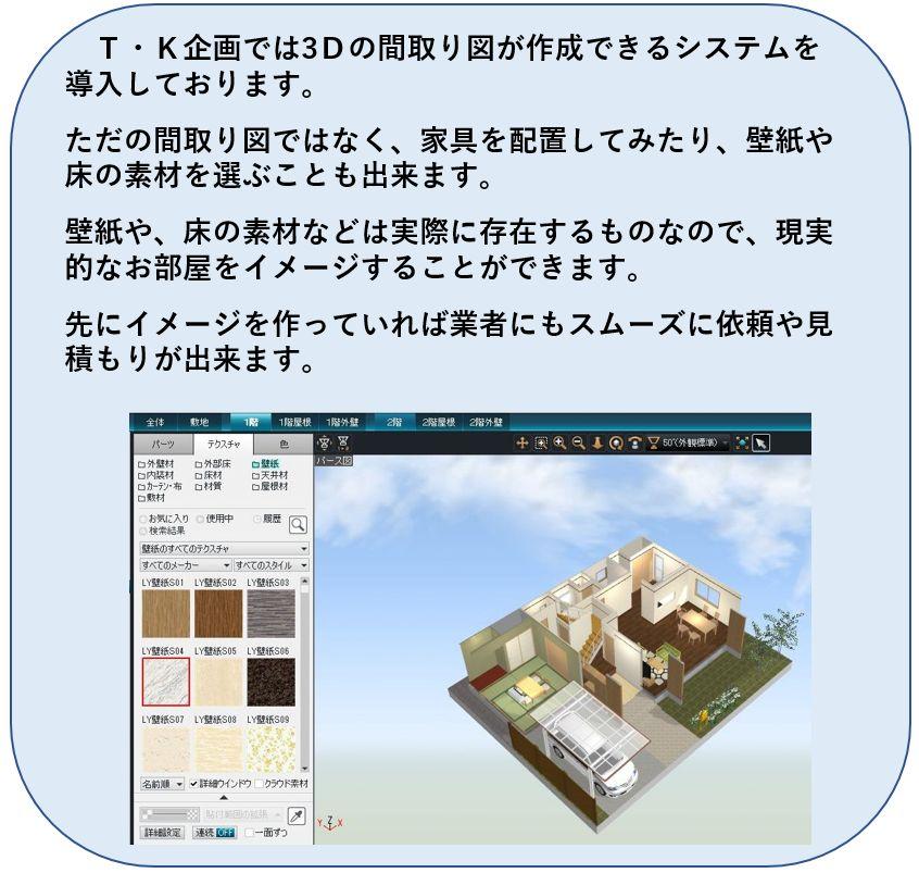 T・K企画では3Dの間取り図が作成できるシステムを導入しております。