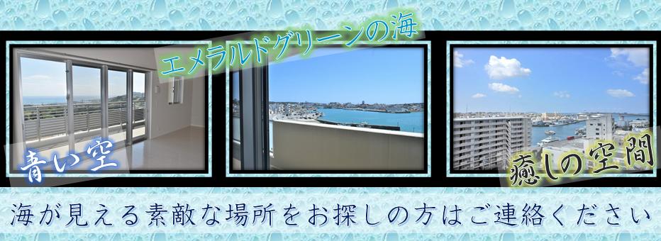 海が見える物件