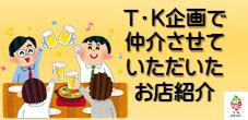 T・K企画仲介のお店紹介